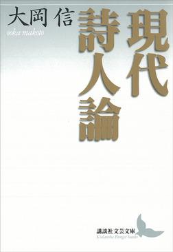 現代詩人論-電子書籍