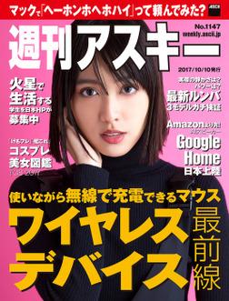 週刊アスキー No.1147(2017年10月10日発行)-電子書籍