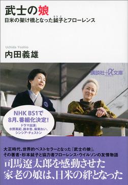 武士の娘 日米の架け橋となった鉞子とフローレンス-電子書籍