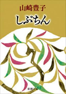 しぶちん-電子書籍