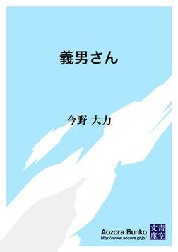 義男さん-電子書籍