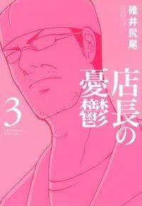 店長の憂鬱 (3)