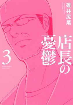 店長の憂鬱 (3)-電子書籍