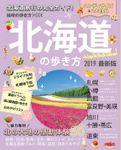 地球の歩き方MOOK 北海道の歩き方 2019