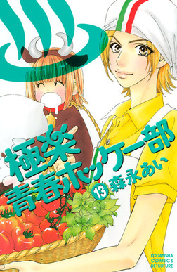 極楽青春ホッケー部(13)-電子書籍