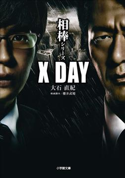 相棒シリーズ X DAY-電子書籍