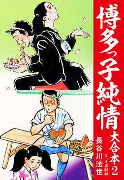 博多っ子純情 大合本 2-電子書籍