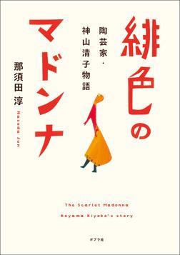 緋色のマドンナ 陶芸家・神山清子物語-電子書籍