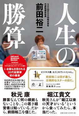 人生の勝算-電子書籍