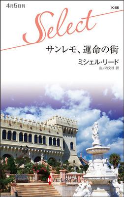 サンレモ、運命の街-電子書籍