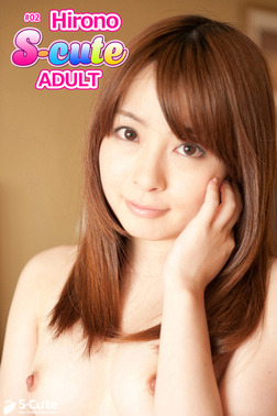 【S-cute】Hirono #2 ADULT-電子書籍