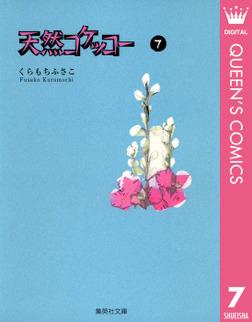 天然コケッコー 7-電子書籍