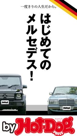 バイホットドッグプレス はじめてのメルセデス! 2017年12/8号-電子書籍