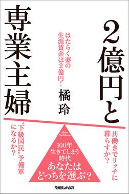 2億円と専業主婦-電子書籍