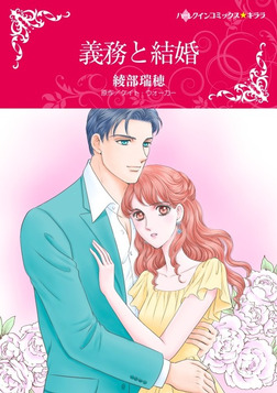 義務と結婚-電子書籍