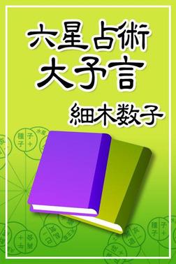 六星占術 大予言-電子書籍