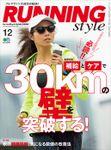 Running Style(ランニング・スタイル) 2017年12月号 Vol.105