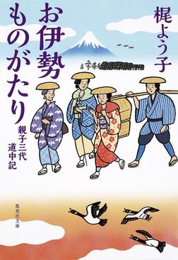 お伊勢ものがたり 親子三代道中記-電子書籍
