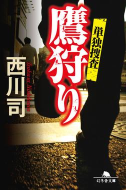 鷹狩り 単独捜査-電子書籍