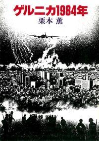 ゲルニカ1984年(ハヤカワ文庫JA)