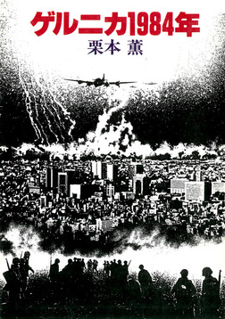 ゲルニカ1984年-電子書籍