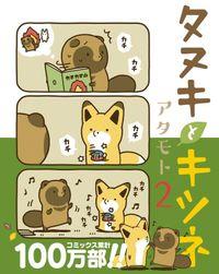 タヌキとキツネ 2