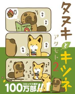 タヌキとキツネ 2-電子書籍
