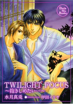 TWILIGHT FOCUS-電子書籍