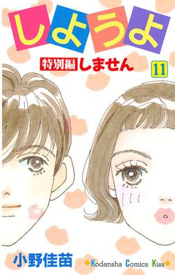 しようよ(11)-電子書籍