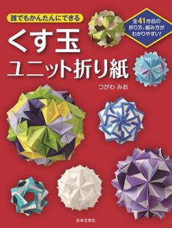 誰でもかんたんにできるくす玉ユニット折り紙-電子書籍