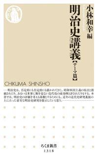 明治史講義(ちくま新書)