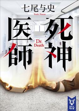 死神医師-電子書籍