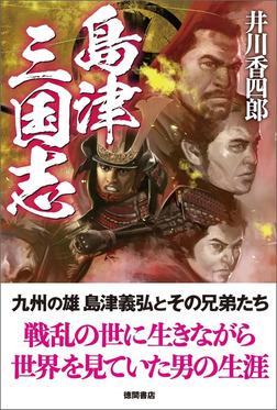 島津三国志-電子書籍