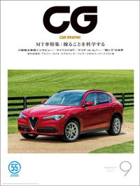 CG(CAR GRAPHIC)2017年9月号
