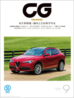 CG(CAR GRAPHIC)2017年9月号-電子書籍