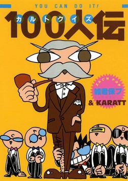 カルトクイズ100人伝(1)-電子書籍