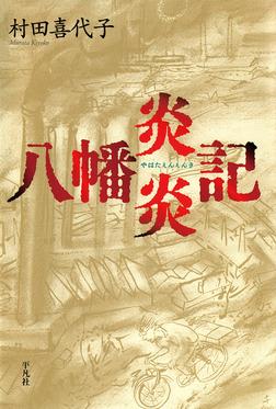 八幡炎炎記-電子書籍