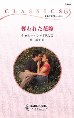 奪われた花嫁-電子書籍