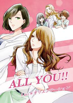 ALL YOU!! -1限目--電子書籍