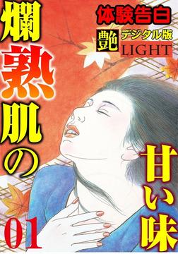 【体験告白】爛熟肌の甘い味01-電子書籍
