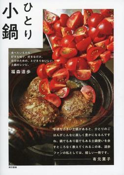 ひとり小鍋-電子書籍