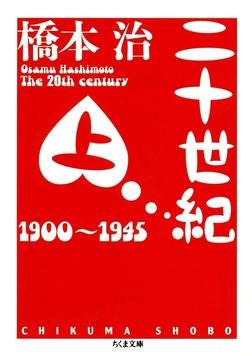 二十世紀(上)-電子書籍