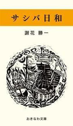 サシバ日和-電子書籍