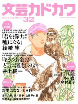 文芸カドカワ 2017年8月号-電子書籍