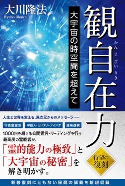 観自在力 ―大宇宙の時空間を超えて―-電子書籍