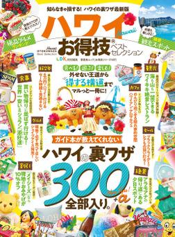 晋遊舎ムック お得技シリーズ137 ハワイお得技ベストセレクション-電子書籍