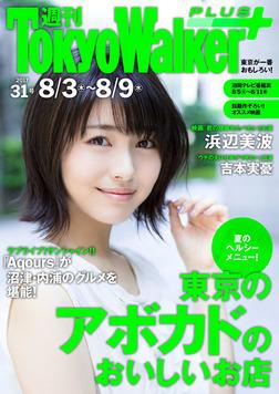 週刊 東京ウォーカー+ 2017年No.31 (8月2日発行)-電子書籍