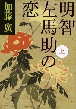 明智左馬助の恋 上-電子書籍