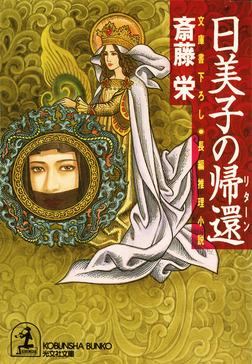 日美子の帰還(リターン)-電子書籍