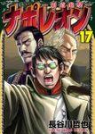 ナポレオン ~覇道進撃~ / 17